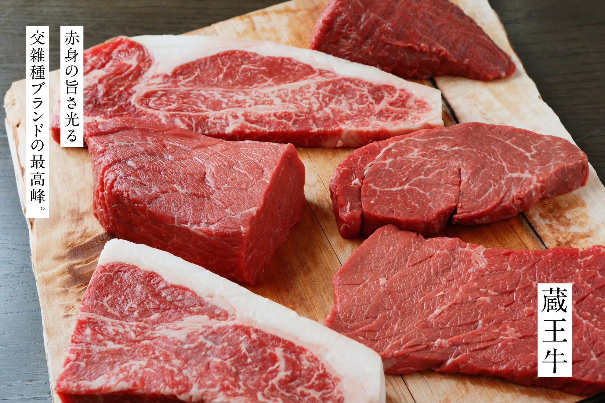 旨さ溢れる赤身肉 蔵王牛